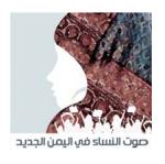 """Women's Voices in a """"New Yemen"""""""